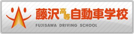 藤沢高等自動車学校
